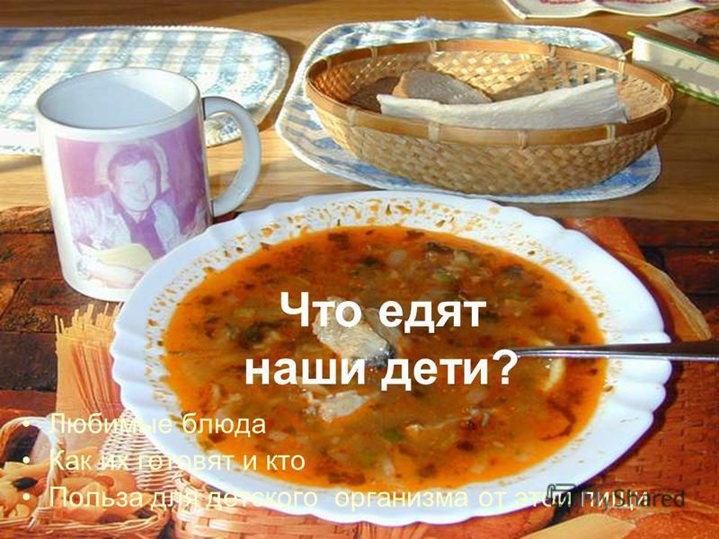 Что едят наши дети? Любимые блюда Как их готовят и кто Польза для детского организма от этой пищи