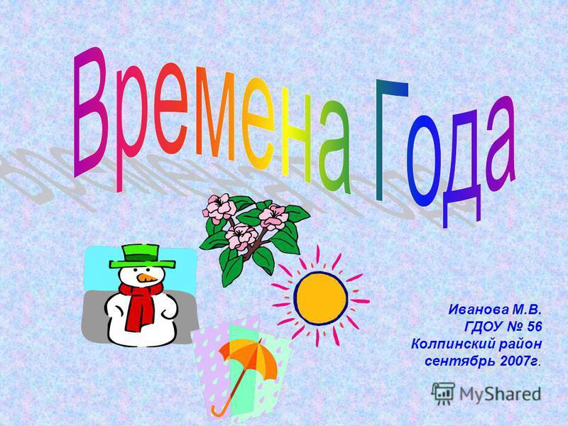 Иванова М.В. ГДОУ 56 Колпинский район сентябрь 2007 г.