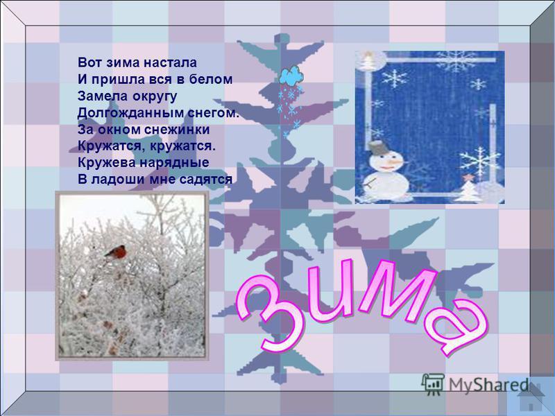 Вот зима настала И пришла вся в белом Замела округу Долгожданным снегом. За окном снежинки Кружатся, кружатся. Кружева нарядные В ладоши мне садятся