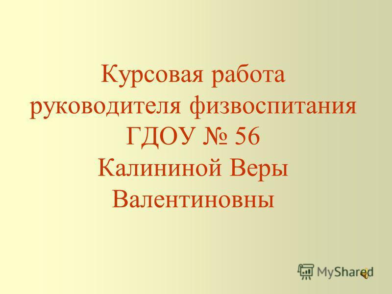 Курсовая работа руководителя физвоспитания ГДОУ 56 Калининой Веры Валентиновны