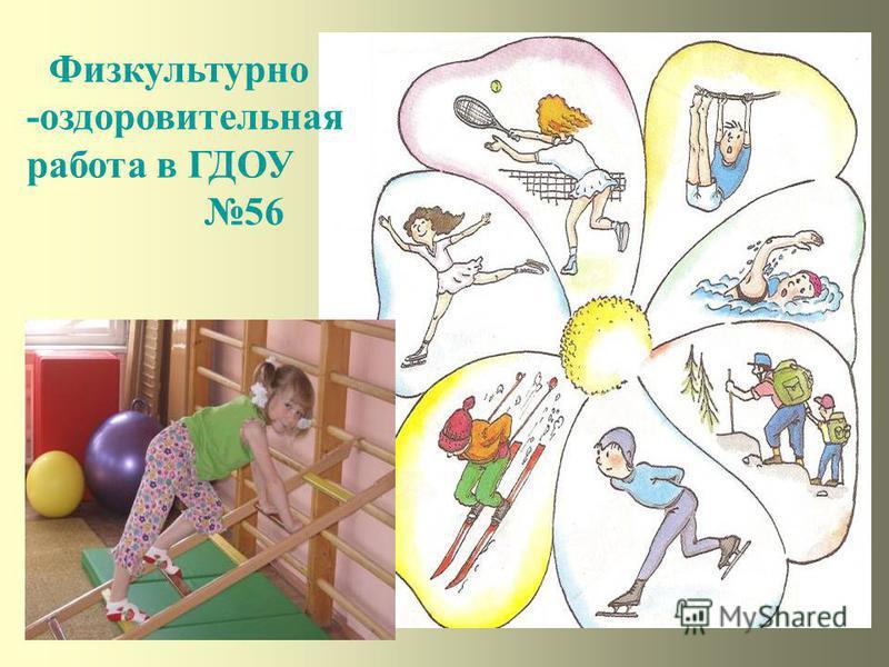 Физкультурно -оздоровительная работа в ГДОУ 56