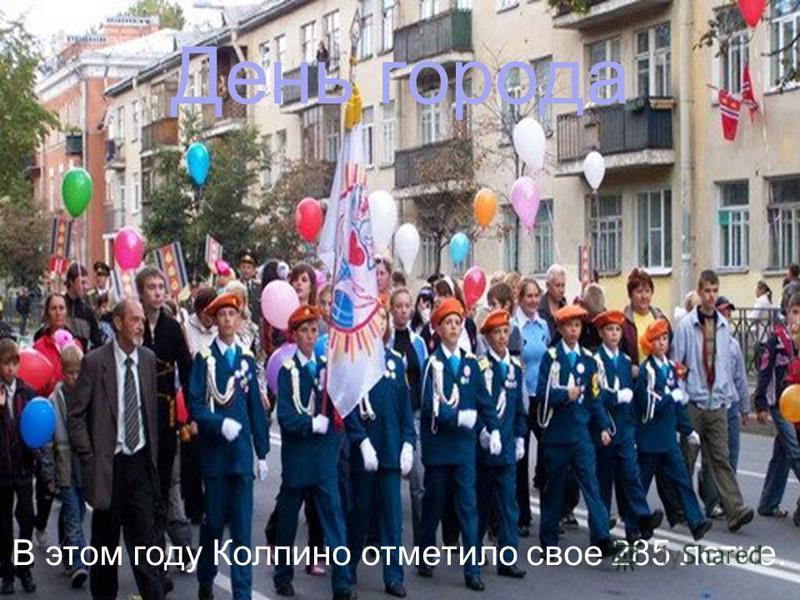 День города В этом году Колпино отметило свое 285 летие.