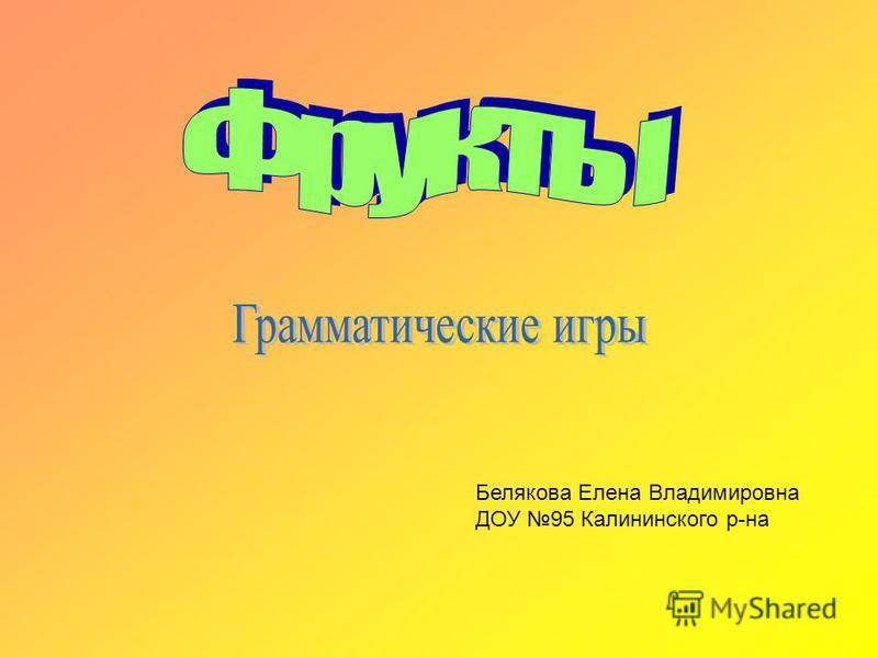 Белякова Елена Владимировна ДОУ 95 Калининского р-на
