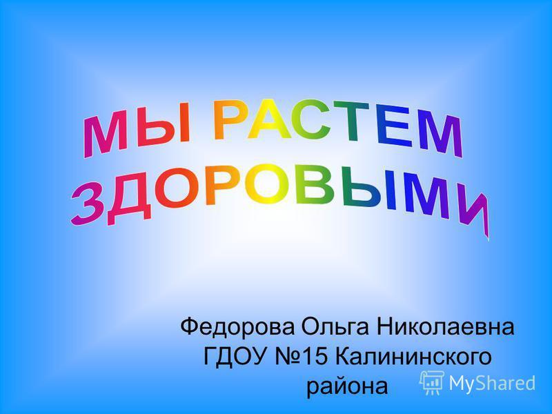 Федорова Ольга Николаевна ГДОУ 15 Калининского района