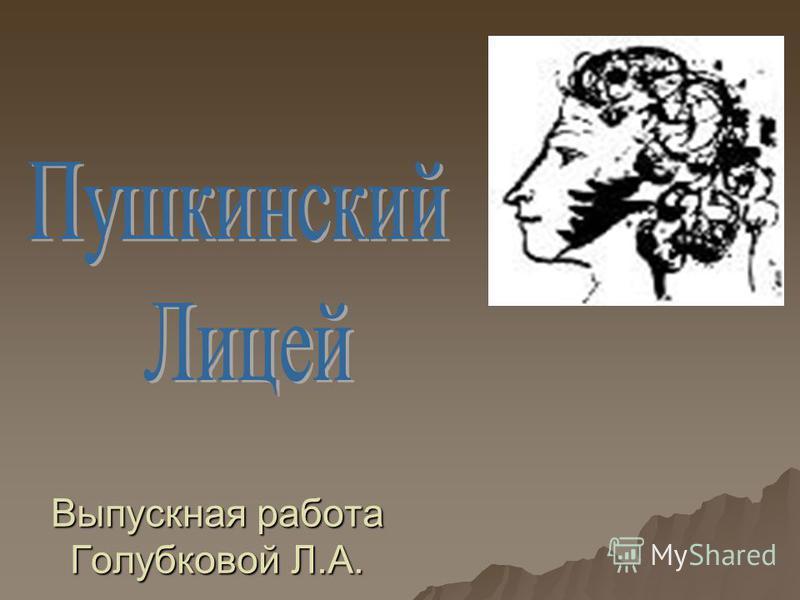 Выпускная работа Голубковой Л.А.