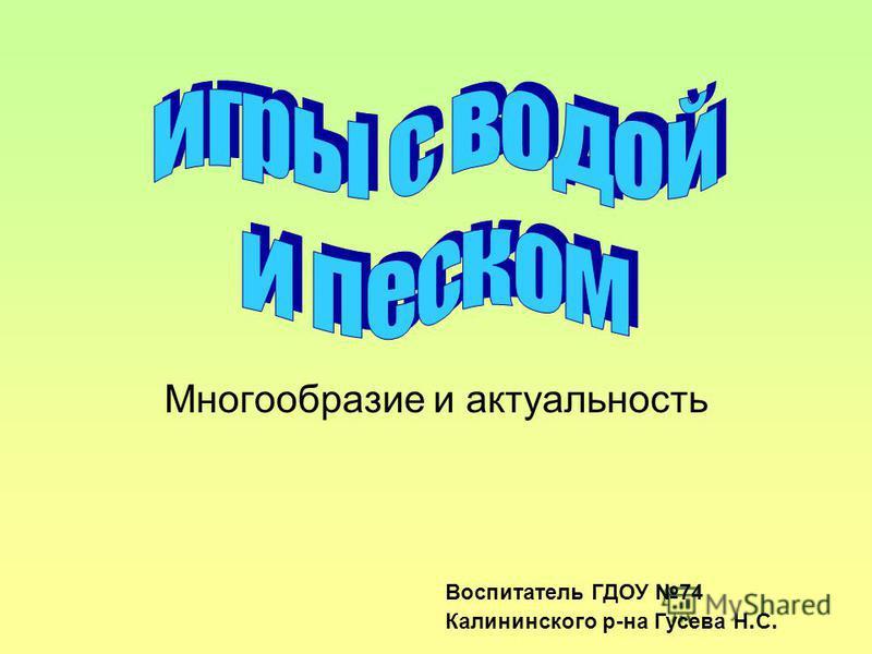 Многообразие и актуальность Воспитатель ГДОУ 74 Калининского р-на Гусева Н. С.