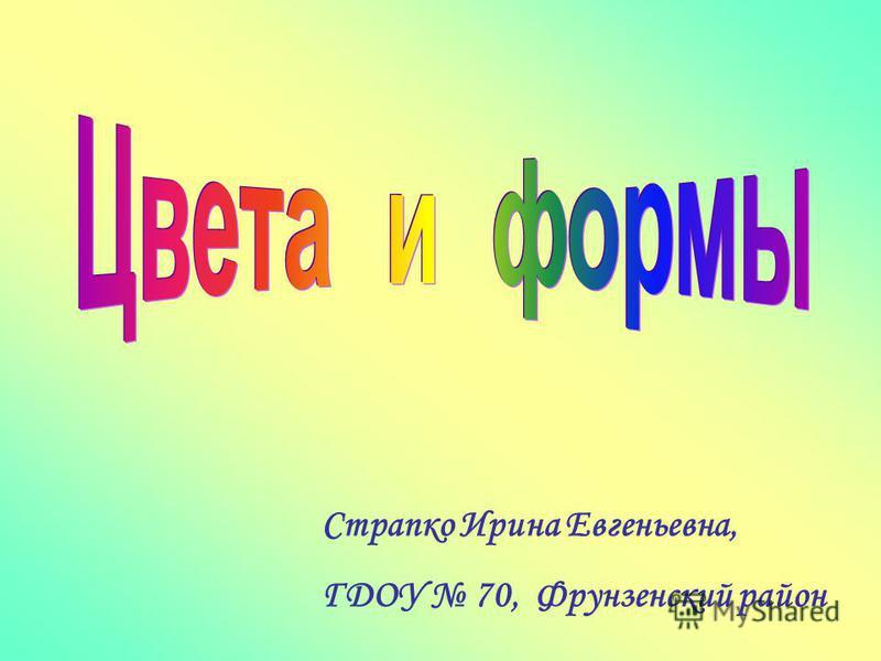 Страпко Ирина Евгеньевна, ГДОУ 70, Фрунзенский район
