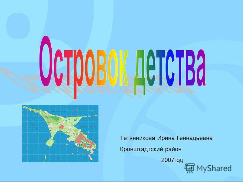 Тетянникова Ирина Геннадьевна Кронштадтский район 2007 год