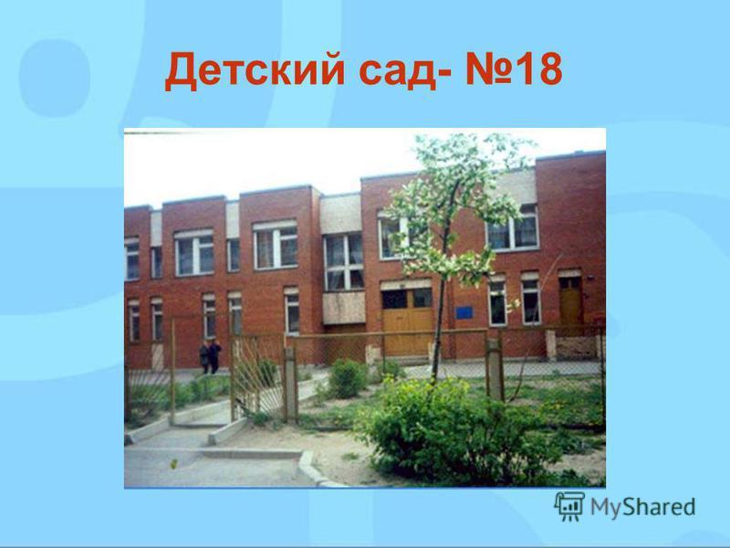 Детский сад- 18