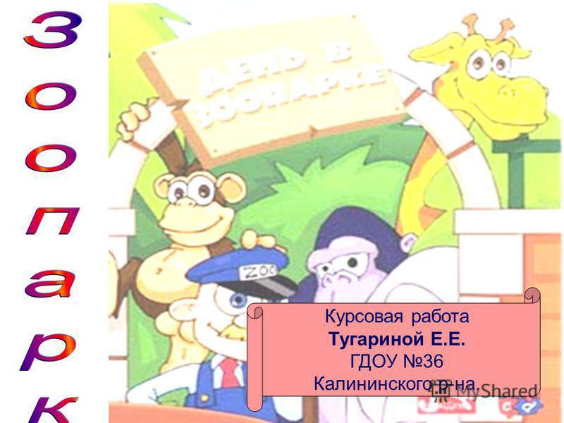 Курсовая работа Тугариной Е.Е. ГДОУ 36 Калининского р-на.