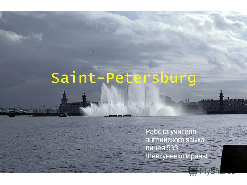 Saint-Petersburg Работа учителя английского языка лицея 533 Шевкуненко Ирины