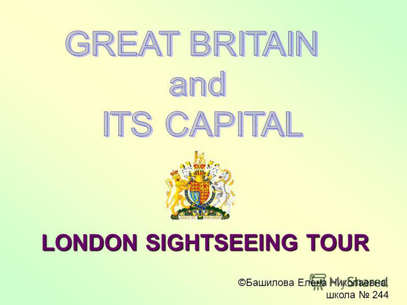 LONDON SIGHTSEEING TOUR ©Башилова Елена Николаевна, школа 244