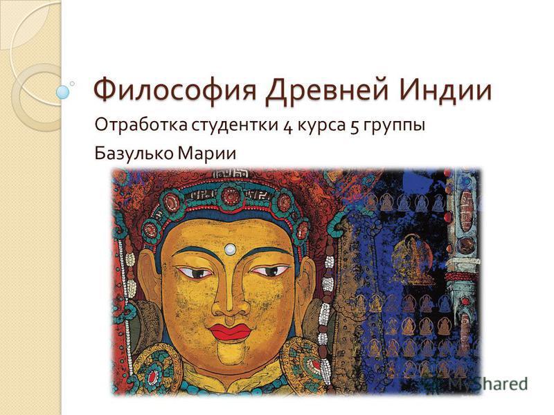 Философия Древней Индии Отработка студентки 4 курса 5 группы Базулько Марии