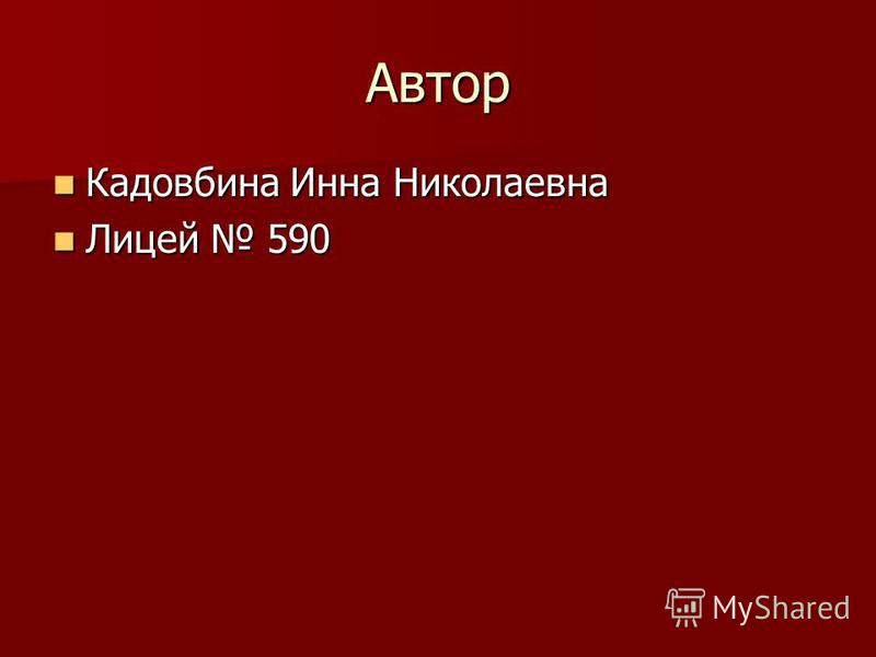 Автор Кадовбина Инна Николаевна Кадовбина Инна Николаевна Лицей 590 Лицей 590