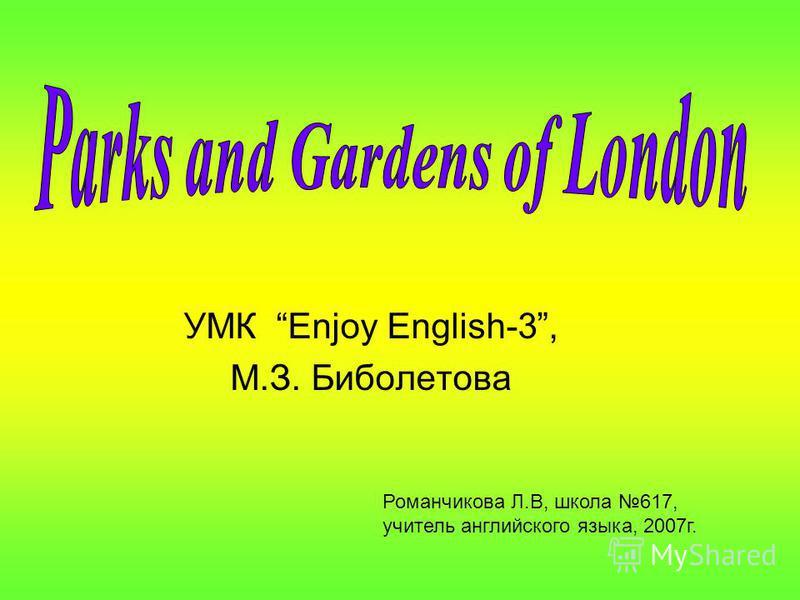 УМК Enjoy English-3, М.З. Биболетова Романчикова Л.В, школа 617, учитель английского языка, 2007г.
