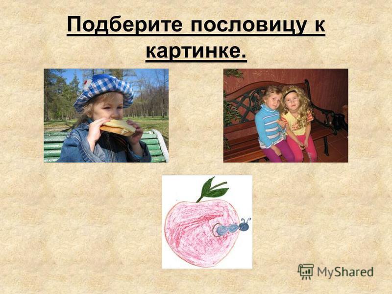 Подберите пословицу к картинке.