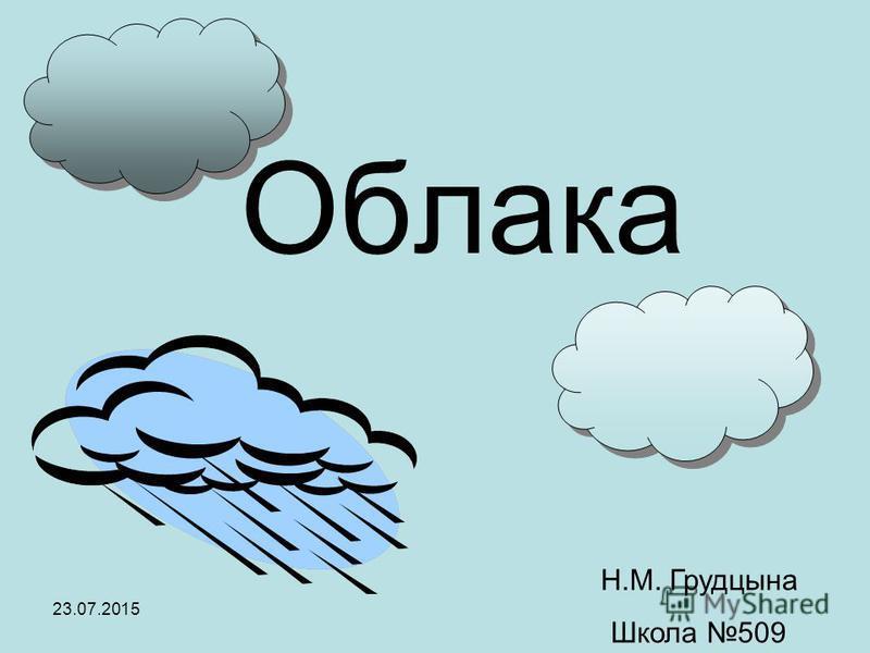 23.07.2015 Облака Н.М. Грудцына Школа 509