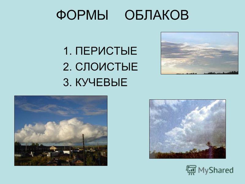 ФОРМЫ ОБЛАКОВ 1. ПЕРИСТЫЕ 2. СЛОИСТЫЕ 3. КУЧЕВЫЕ