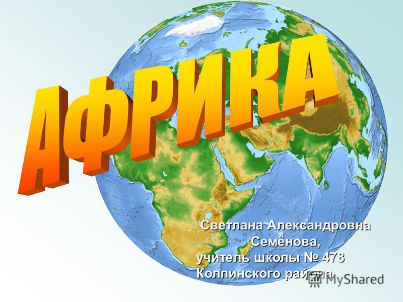 Светлана Александровна Семёнова, учитель школы 478 Колпинского района