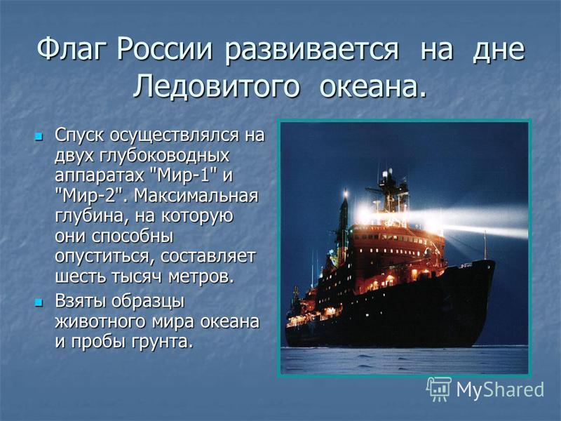 Флаг России развивается на дне Ледовитого океана. Спуск осуществлялся на двух глубоководных аппаратах