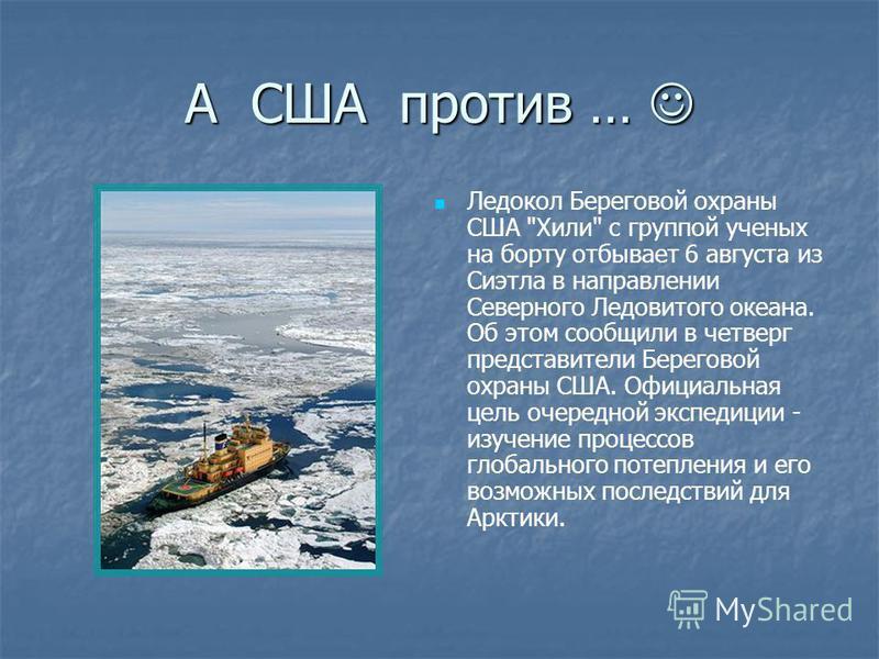 А США против … А США против … Ледокол Береговой охраны США