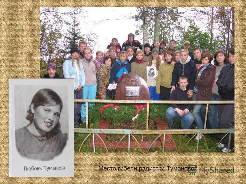 Место гибели радистки Тумановой