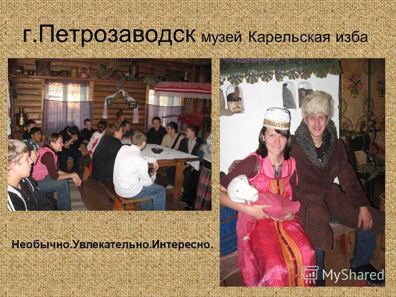 г.Петрозаводск музей Карельская изба Необычно.Увлекательно.Интересно.