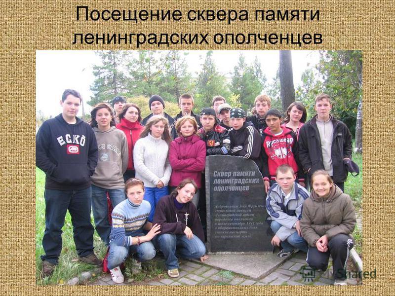 Посещение сквера памяти ленинградских ополченцев