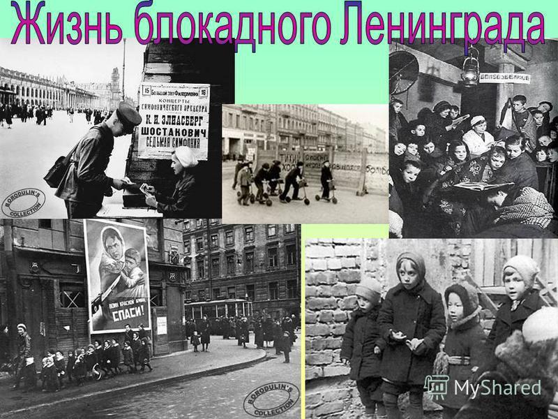 Вопрос: «Ленинград на глазах превращался в крепость. Как строилась жизнь в блокадном Ленинграде?» Ответы: продолжали работать школы, детские сады; ни на минуту не останавливались промышленные предприятия; не смотря ни на что писалась музыка, стихи; с