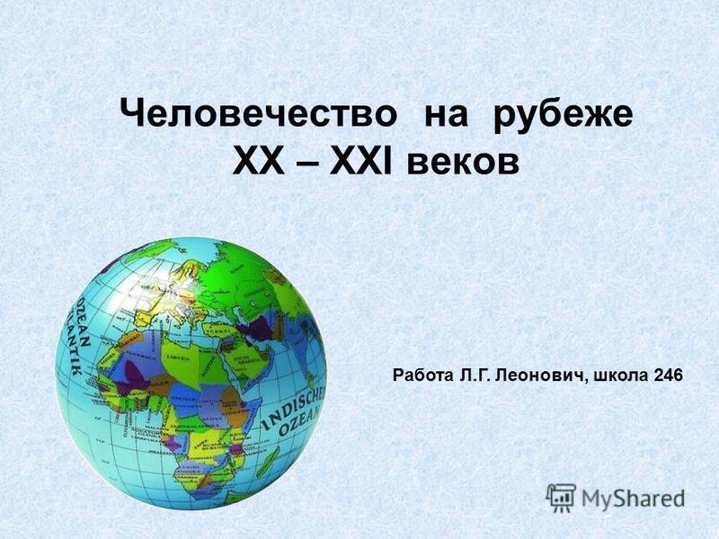 Человечество на рубеже ХХ – ХХI веков Работа Л.Г. Леонович, школа 246