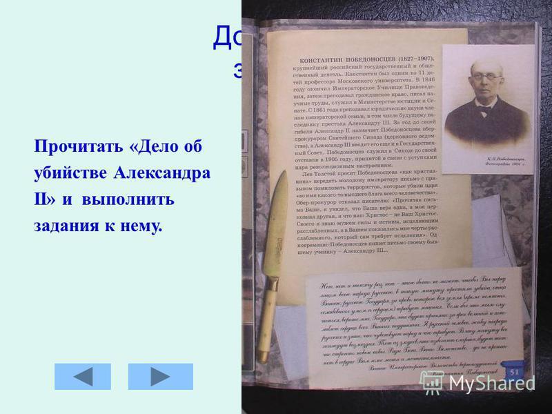 Домашнее задание Прочитать «Дело об убийстве Александра II» и выполнить задания к нему.