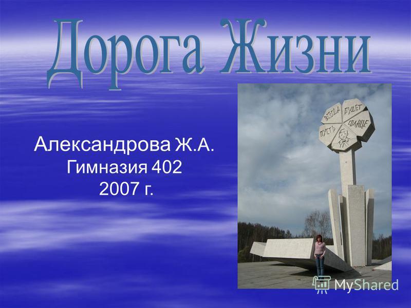 Александрова Ж.А. Гимназия 402 2007 г.