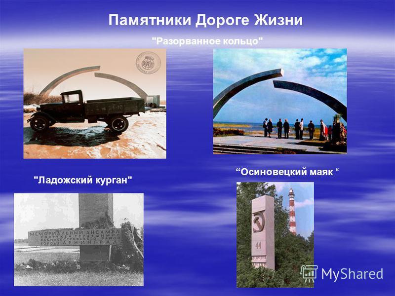 Ладожский курган Осиновецкий маяк Разорванное кольцо Памятники Дороге Жизни