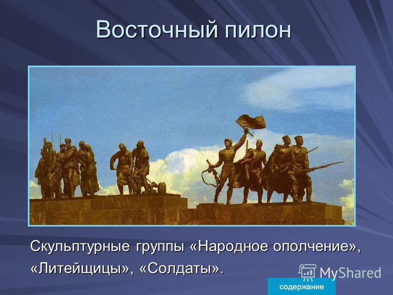 Восточный пилон Скульптурные группы «Народное ополчение», «Литейщицы», «Солдаты». содержание
