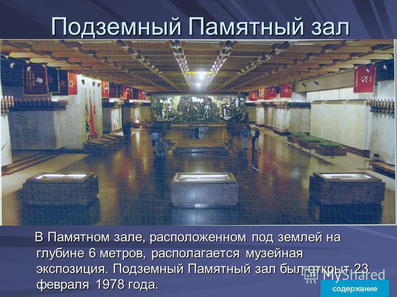 Подземный Памятный зал В Памятном зале, расположенном под землей на глубине 6 метров, располагается музейная экспозиция. Подземный Памятный зал был открыт 23 февраля 1978 года. содержание