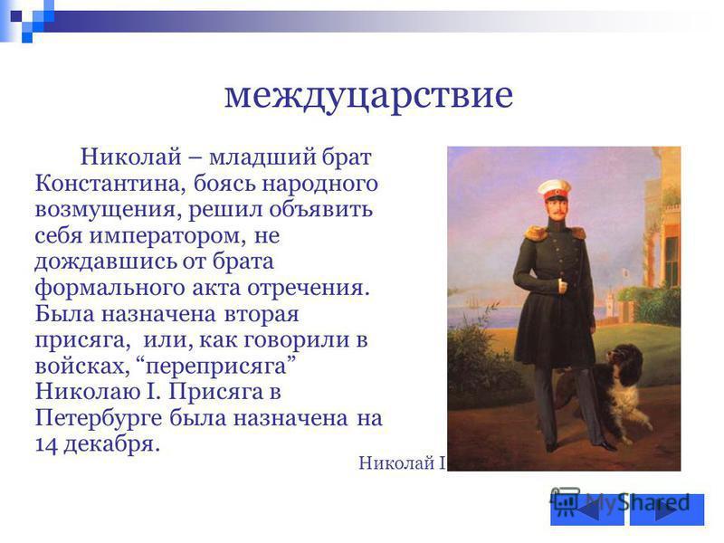 «КОНСТИТУЦИЯ» МУРАВЬЁВА Н. М. Муравьёв в своей «Конституции» предлагал ввести в России конституционную монархию. Царя оставить главой исполнительной власти, в качестве высшего органа законодательной власти учредить «народное вече», избираемое на осно