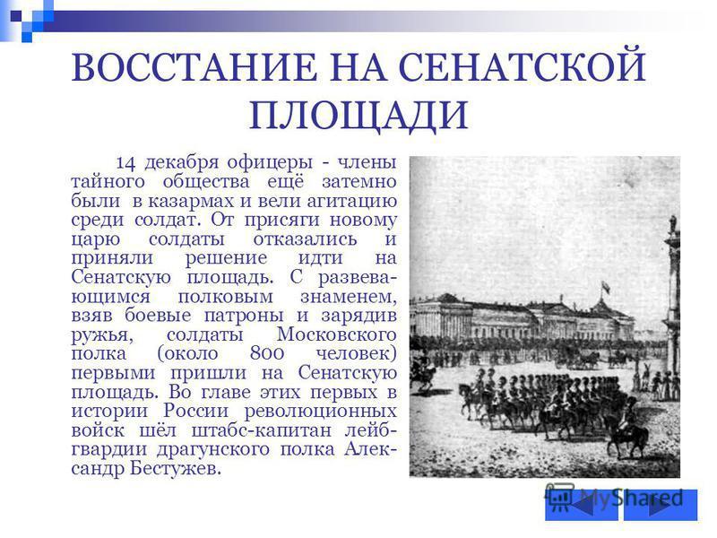 В революционном Манифесте объявлялось уничтожение бывшего правления и учреждение Временного революционного правительства. Объявлялось о ликвидации крепостного права, уравнении всех граждан перед законом, свободы печати, вероисповедания, занятий, введ