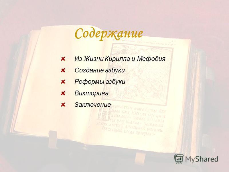 Содержание Из Жизни Кирилла и Мефодия Создание азбуки Реформы азбуки Викторина Заключение