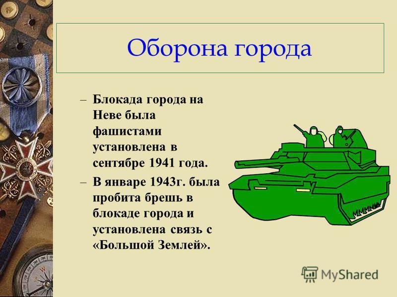 Блокада Ленинграда Семушина Л.Э. Школа 249