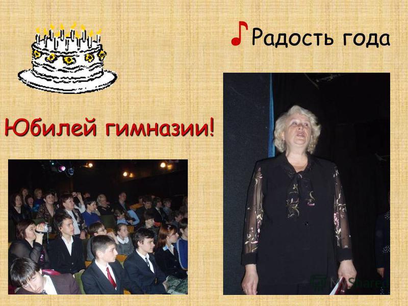 Радость года Юбилей гимназии!