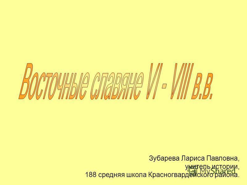 Зубарева Лариса Павловна, учитель истории, 188 средняя школа Красногвардейского района.