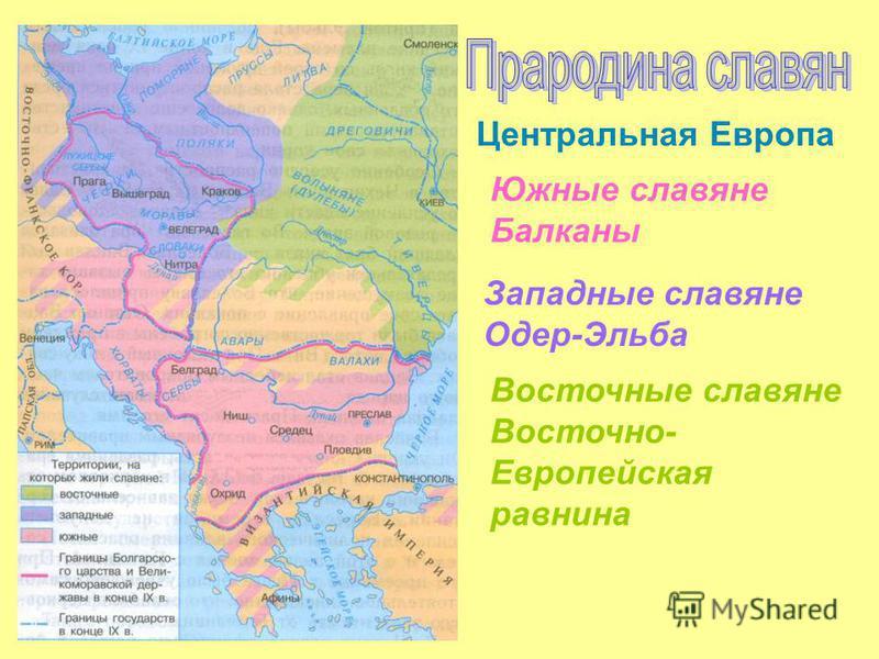 Центральная Европа Западные славяне Одер-Эльба Южные славяне Балканы Восточные славяне Восточно- Европейская равнина