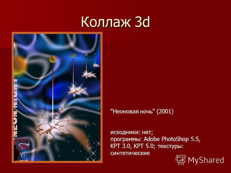 Коллаж 3d Неоновая ночь (2001) исходники: нет; программы: Adobe PhotoShop 5.5, KPT 3.0, KPT 5.0; текстуры: синтетические