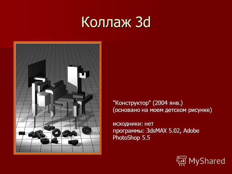 Коллаж 3d Конструктор (2004 янв.) (основано на моем детском рисунке) исходники: нет программы: 3dsMAX 5.02, Adobe PhotoShop 5.5