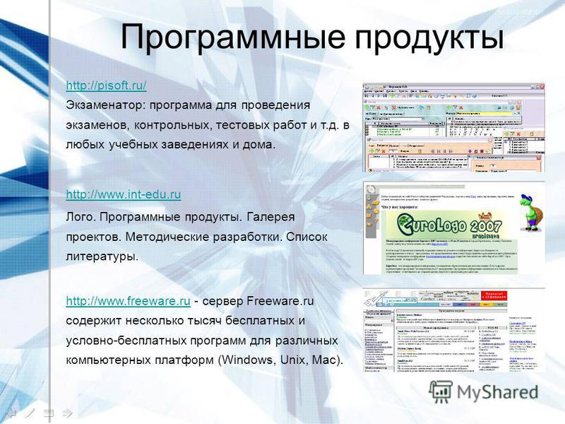 Программные продукты http://www.int-edu.ru Лого. Программные продукты. Галерея проектов. Методические разработки. Список литературы. http://www.freeware.ruhttp://www.freeware.ru - сервер Freeware.ru содержит несколько тысяч бесплатных и условно-беспл