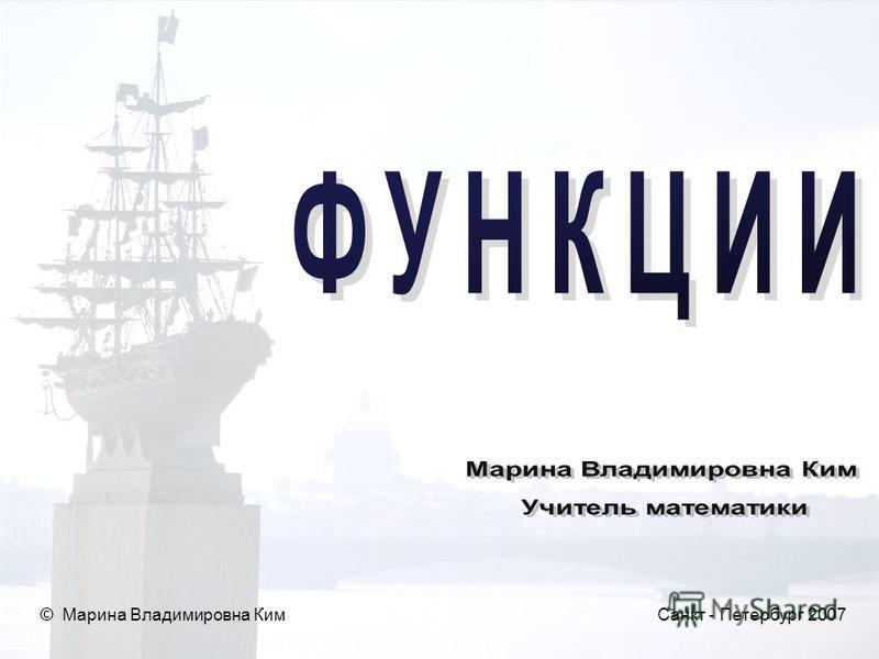 © Марина Владимировна Ким Санкт - Петербург 2007