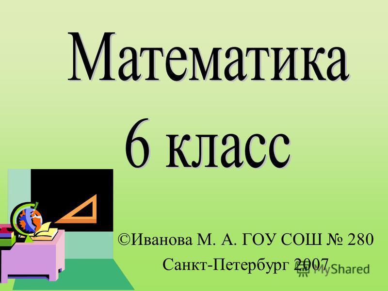 ©Иванова М. А. ГОУ СОШ 280 Санкт-Петербург 2007