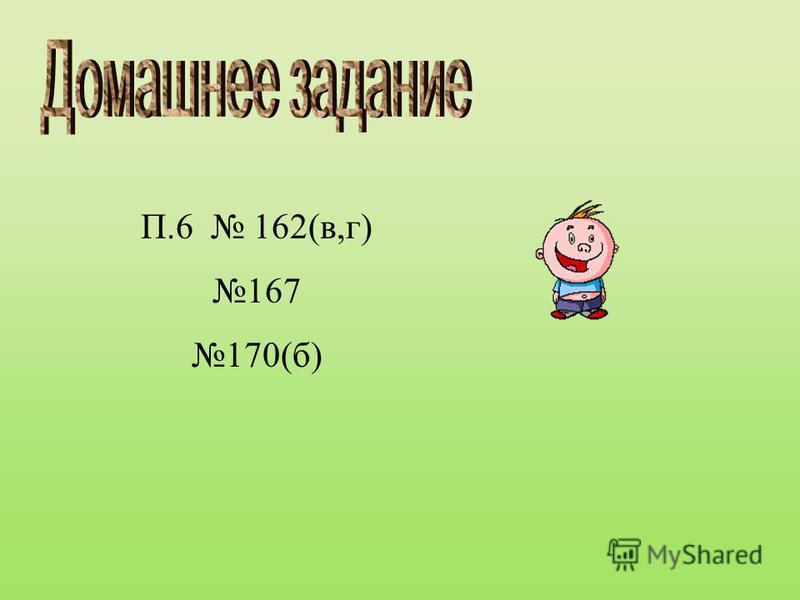 П.6 162(в,г) 167 170(б)