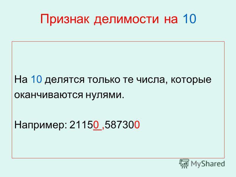 Признак делимости на 10 На 10 делятся только те числа, которые оканчиваются нулями. Например: 21150,587300