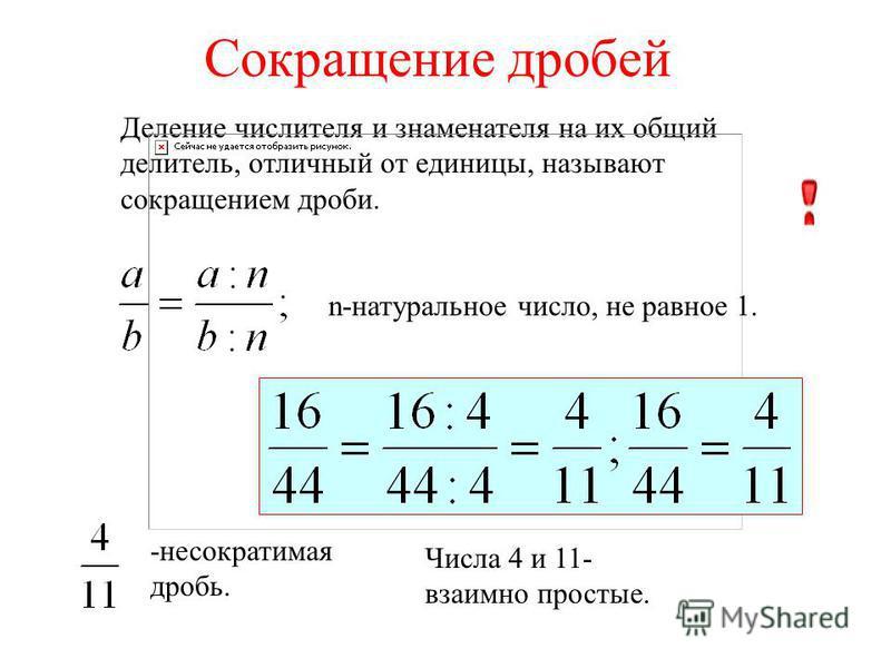 Сокращение дробей Деление числителя и знаменателя на их общий делитель, отличный от единицы, называют сокращением дроби. n-натуральное число, не равное 1. -несократимая дробь. Числа 4 и 11- взаимно простые.